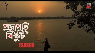 Projapoti Biskut ( প্রজাপতি বিস্কুট )Bengali Movie 2017   Official Teaser   Anindya   Bengali Film.