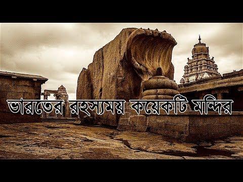 ভারতের রহস্যময় কয়েকটি মন্দির | Most Mysterious Temples in India | bengali
