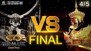 THE MASK LINE THAI | Final Group ????? | EP.8 | 13 ?.?. 61 [4/5]