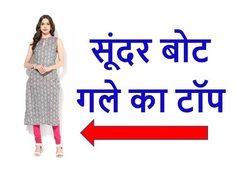 Easy Boat neck Kurti step by step in Hindi