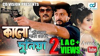 Kalo Duniya | Rubel, Neha, Prince, Riya, Jahanara, Roton Khan | HD Bangla Movie | CD Vision | 2017