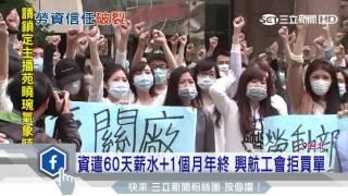 林明昇憔悴「加發1個月年終」興航工會拒買單