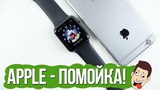 ТОП 5 минусов Apple