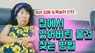 [Eng] How to find lost items [Korea Grandma]