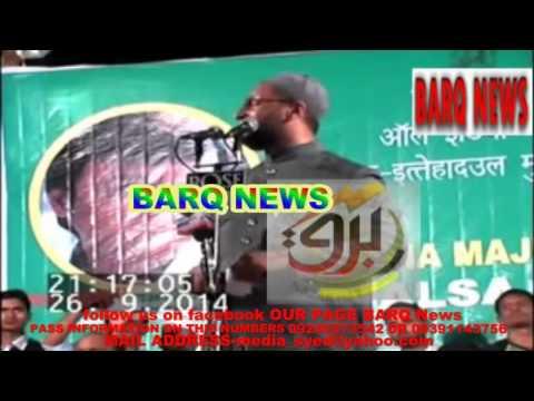 BARQ NEWS..AIMIM SUPREMO ASDADUDDIN OWAISI'S 1ST SPEECH IN MUMBAI ON 26TH SEP 2014 AT GOVANDI