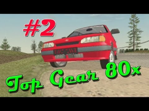 Top Gear 80х Выпуск №2 ВАЗ-2115 (Пародия)
