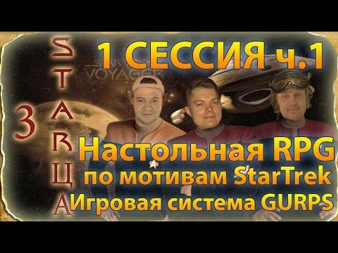 Проект 3 STARца по StarTrek, система GURPS (1 сессия) ч.1