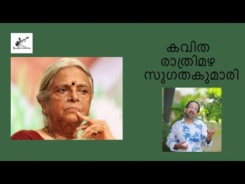 Rathrimazha- രാത്രിമഴ-സുഗത video