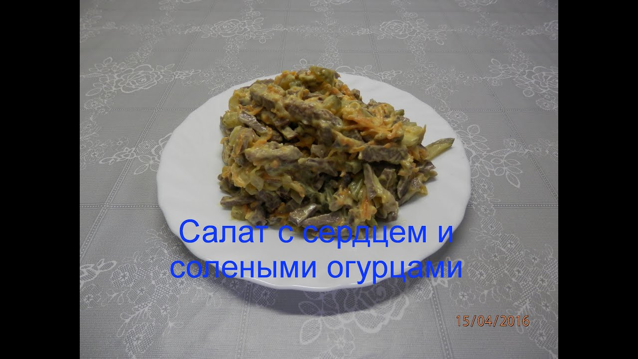 Салат из сердца свиного с солеными огурцами рецепт с