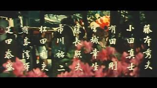男の紋章 花と長脇差