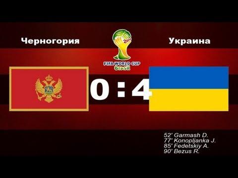 Черногория - Украина 0:4