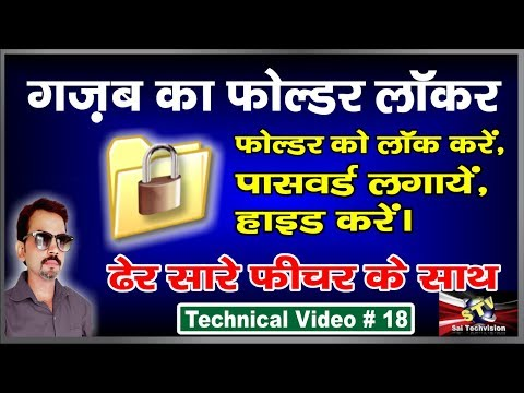 how to lock folder in Laptop or Computer (फोल्डर को लॉक करें, पासवर्ड लगायें एवं हाइड करें) # 18