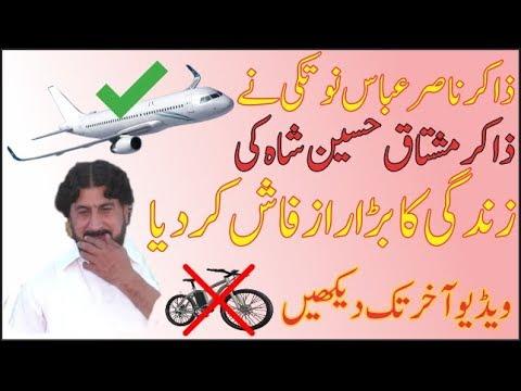 Zakir Nasir Abbas Notak Ne Zakir Syed Mushtaq Hussain Ki Zindgi Ka Bara Raz Fash Kar Dia(Just Fun) thumbnail