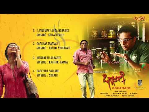 Oggarane Jukebox | Kannada Film | Illayaraja | Prakash Rai video