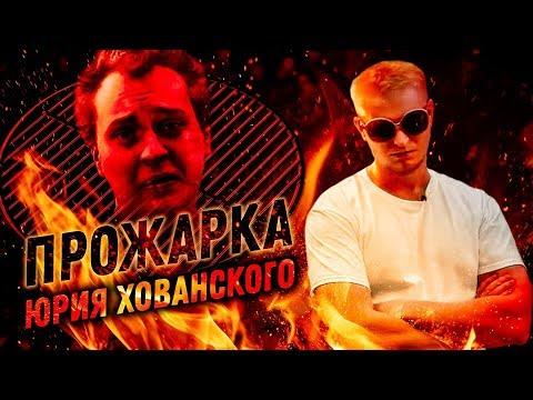 ПРОЖАРКА от ЮРИЯ ХОВАНСКОГО! (18+)