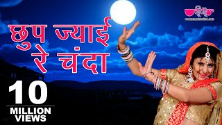 राजस्थानी लोक संगीत इतिहास का बेहतरीन गीत | Chup Jai Re Chanda HD | Best Rajasthani Song 2019
