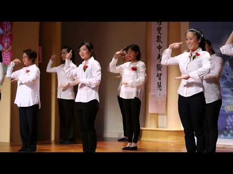Tzu Chi Great Love School (Monrovia) Mother's Day Sign Language Performance