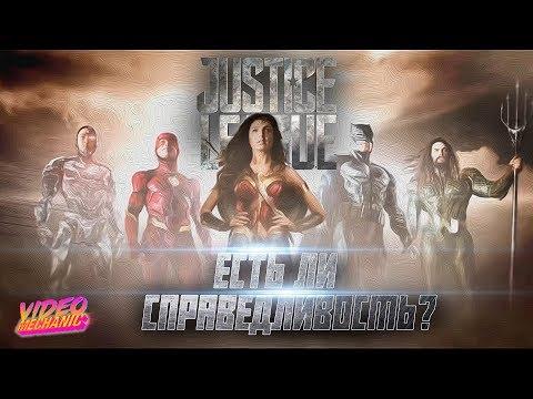 ЛИГА СПРАВЕДЛИВОСТИ - Падение Киновселенной DC??? [Обзор Фильма] Justice League