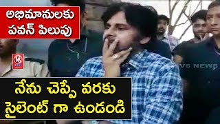 Pawan Kalyan Message To Fans | PK Convinces His Fans To Stay Calm
