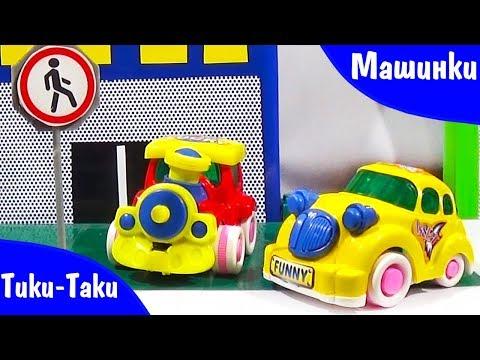 Видео для детей про машинки и дорожные знаки. Тики Таки!
