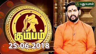 Rasi Palan   Aquarius   Kumba Rasi   25/06/2018   Puthuyugam TV