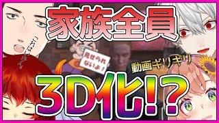 【#ド葛本社】念願の3D体でテンション上がるなぁ…!?【Hand Simulator】
