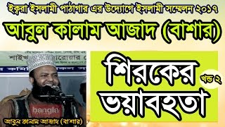 Bangla Waz Shirker Voyabohota Part 2 by Abul Kalam Azad (Bashar) - New Bangla Waz 2017