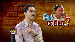 కేసీఆర్ డారెటు..? | Discussion on CM KCR Political Life and #ThirdFront | Venugopal