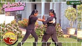 Martial Arts for Self Defence  | தற்காப்பு For Safety  | Morning Cafe | 25/04/2017