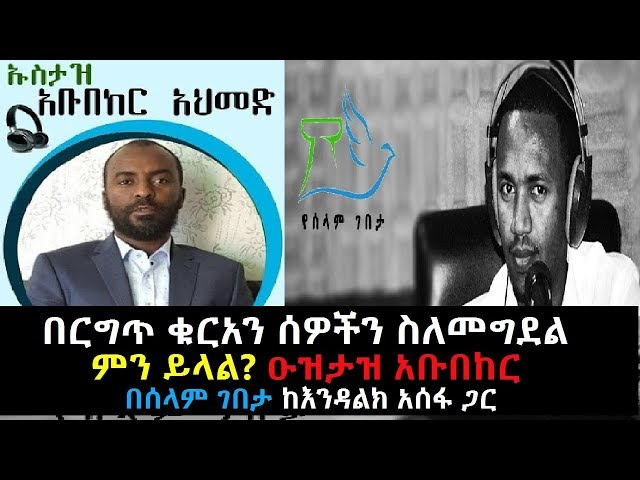 Interview With Ethiopian Ustaz Abubeker Ahmed On Selam Gebeta Radio Program
