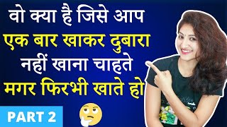 4 मजेदार पहेलियाँ | Part 2 | Paheliyan in Hindi | Brain Teasers | Riddles | Hindi Paheli Rapid Brain