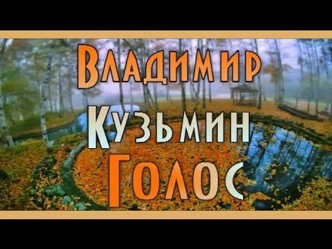 Владимир Кузьмин - Голос 1983