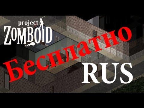 Project Zomboid бесплатно