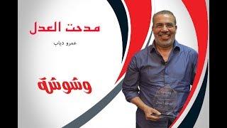 وشوشة | مدحت العدل : عمرو دياب مش هيعمل مسلسلات  |Washwasha