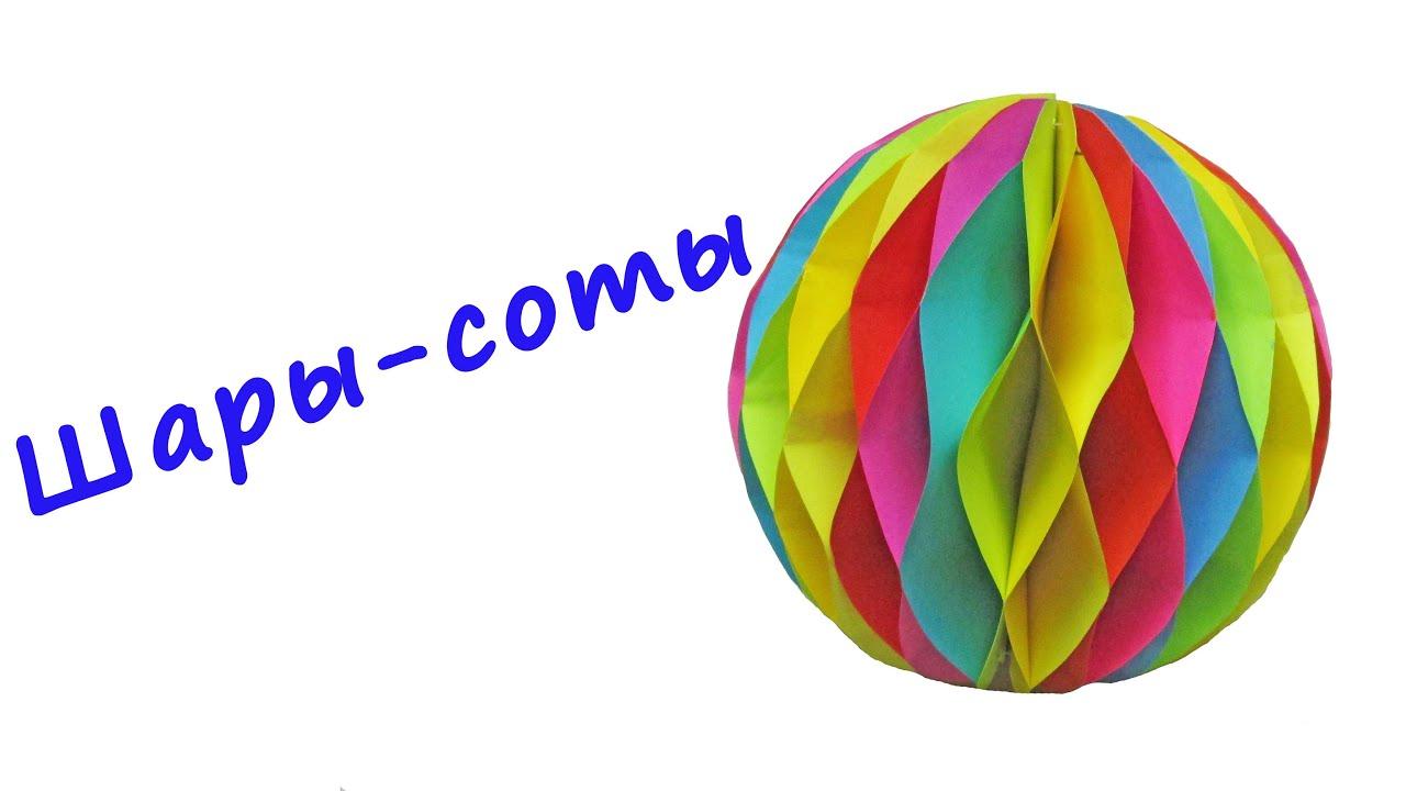 Как сделать шарик из бумаги новогодней