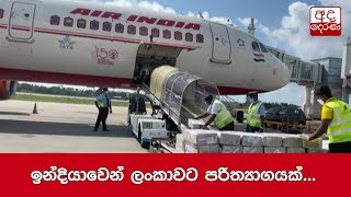 India to make a donation to Sri Lanka