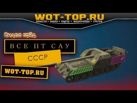 Обзор всех ПТ САУ СССР World of Tanks