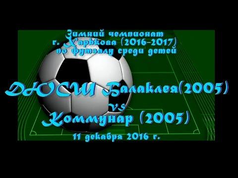 ДЮСШ Балаклея (2005) vs Коммунар (2005) (11-12-2016)