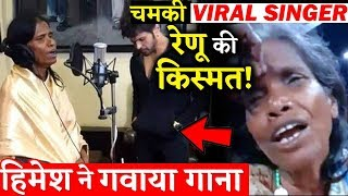 Viral Singer Renu Mandal Gets A Big Singing Break By Himesh Reshammiya