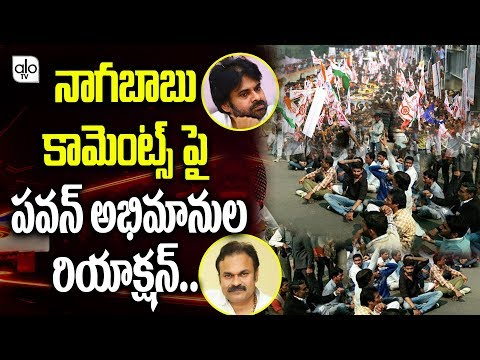 Pawankalyan Fans Reaction On Nagababu Comments | NTR Biopic, Balakrishna | Tollywood | Alo Tv