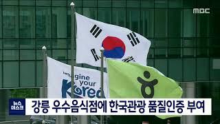 투/강릉 우수 음식점에 `한국관광 품질인증` 부여