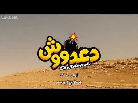 فيلم مصري كوميدي رائع فيلم مصري جديد افلام عربي HD thumbnail