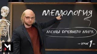 Мемология: Мемы Древнего Мира. Урок Первый