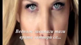 Nansi Aleksiadi-Ena Sagapo Den Ftanei (bulgarian translation)