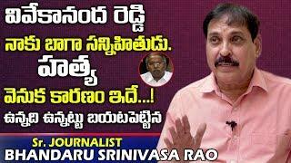 వివేకానంద రెడ్డి మరణం నిజాలు | Sr Journalist Bhandaru Srinivasa Rao About YS Vivekananda Reddy Case