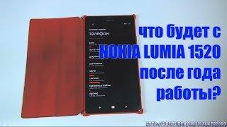 ГаджеТы: что будет с Nokia Lumia 1520 после года работы
