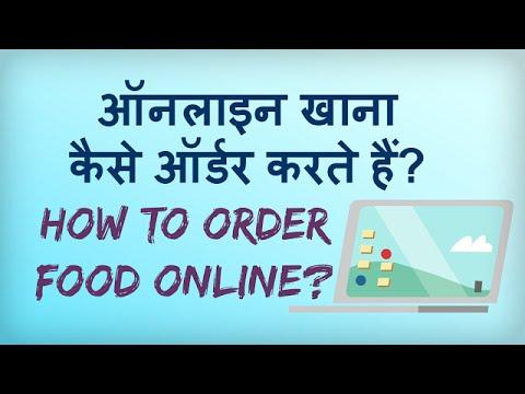 How To Order Food Online? Online Khana Kaise Order Karte Hain?