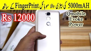 Qmobile Evoke Power Unboxing | 5000mah Battery + FingerPrint Reader