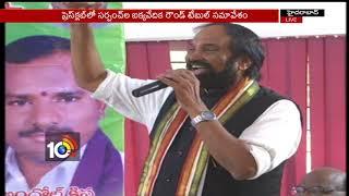 సర్పంచ్ ల ఐక్యవేదిక రౌండ్ టేబుల్ సమావేశం… | Uttam Kumar Reddy Speech | TS