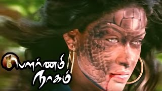 Pournami Nagam  Pournami Nagam Full Movie scenes